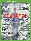 生命解読―分子生物学の30年 (別冊日経サイエンス 208)
