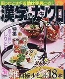 漢字のナンクロプレゼント 2019年 03 月号 [雑誌]