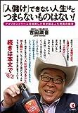 「「人儲け」できない人生ほどつまらないものはない!」吉田潤喜