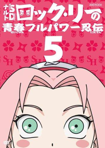 Rock Lee No Seishun Full Power Nin-Den - Vol.5 Naruto SD (DVD+SEAL) [Japan LTD DVD] ANSB-6505