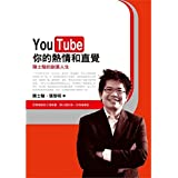 YouTube你的熱情和直覺:YouTube創辦人陳士駿的創業人生