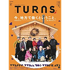 TURNS 最新号 サムネイル