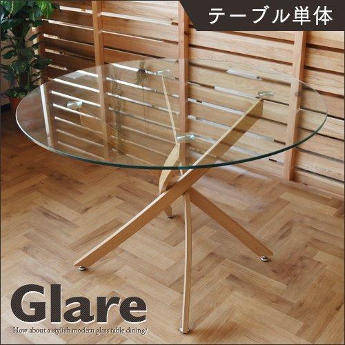円形 ダイニングテーブル 110 Glare グレア ガラス 北欧風 カフェ風 幅110 ガラステーブル 2人 ガラスダイニングテーブル ダイニング カジュアル リビング テーブル かわいい おしゃれ B07CZCMWSF