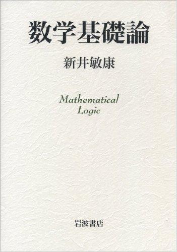 数学基礎論
