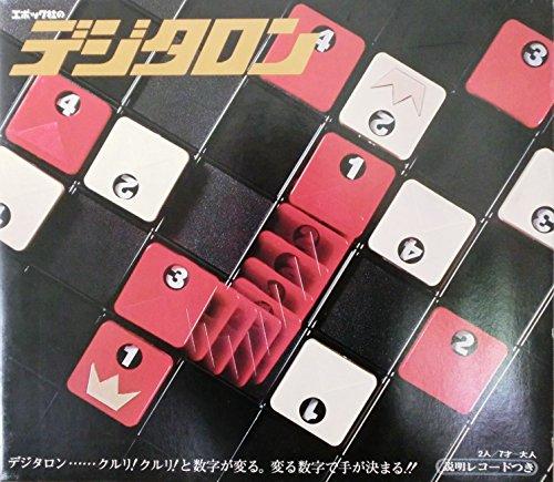 【昭和】 エポック社 デジタロン (ボードゲーム)(戦略将棋) 【希少コレクション】