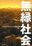 無縁社会 (文春文庫)