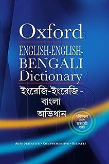 Bengali edition Word To Word Bilingual Dictionary: C  Sesma