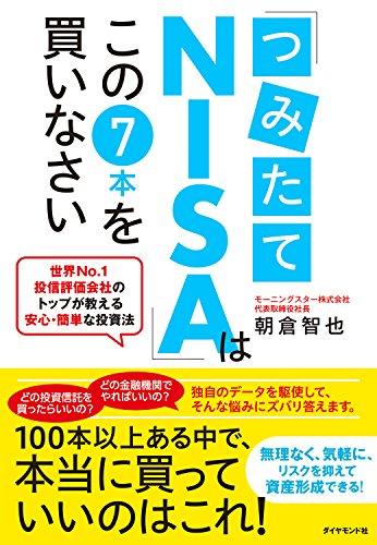「つみたてNISA」はこの7本を買いなさい――世界No.1投信評価会社のトップが教える安心・簡単な投資法