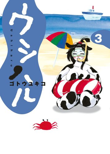Ushiharu 3 (BIG SPIRITS COMICS SPECIAL) (2011) ISBN: 4091838804 [Japanese Import]