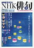 NHK 俳句 2017年8月号 [雑誌] (NHKテキスト)