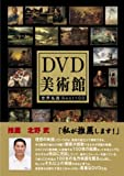 DVD美術館 世界名画BEST100 北野武が推薦する必見名画集