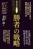 Shosha no senryaku : Gonin no jittaiken kara manabu jinsei ni katsu tame no senryaku senjutsu no tatekata.