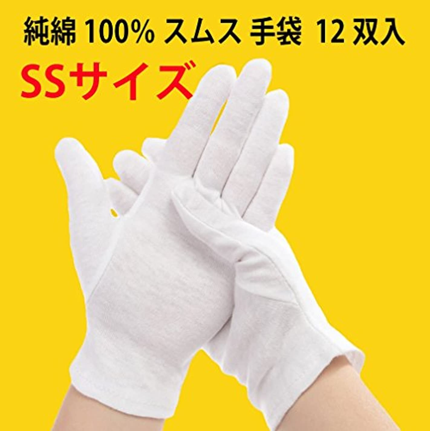 泥沼適度にダウンタウン純綿100% スムス 手袋 SSサイズ 12双入 子供?女性に最適 多用途 作業手袋 101111
