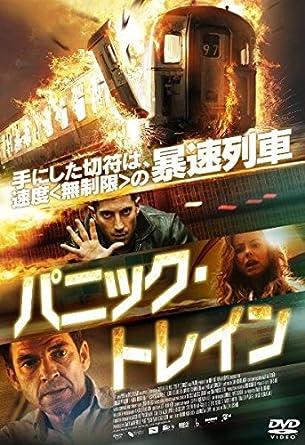 Amazon.co.jp | パニック・トレ...