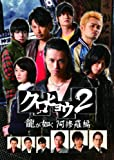 Japanese TV Series - Kurohyo 2 Ryu Ga Gotoku Ashura Hen DVD Box Director's Cut Ver. (3DVDS) [Japan DVD] HSB-215