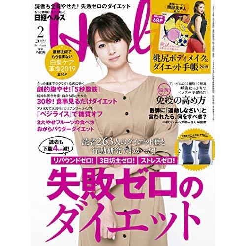日経ヘルス 2019年2月号 表紙画像