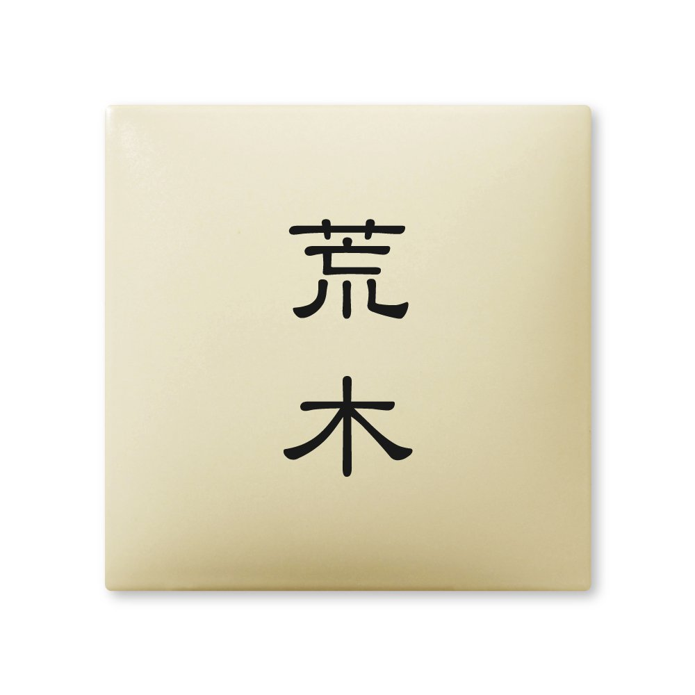 丸三タカギ 彫り込み済表札 【 荒木 】 完成品 アークタイル AR-1-2-1-荒木   B00RFAMBXM