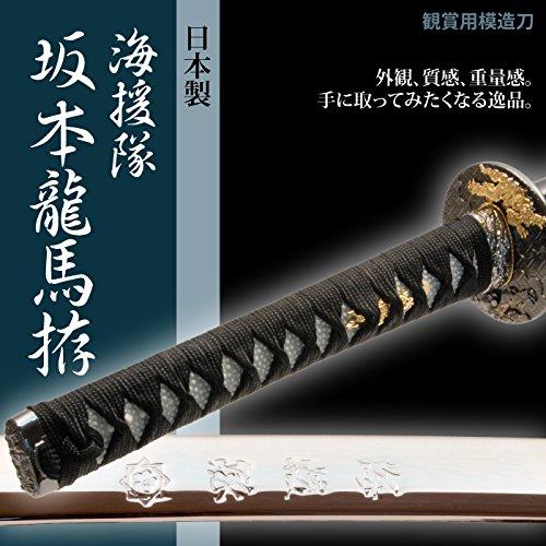 日本刀 幕末時代 坂本龍馬海援隊 大刀 模造刀 居合刀 B01MRHJHD2
