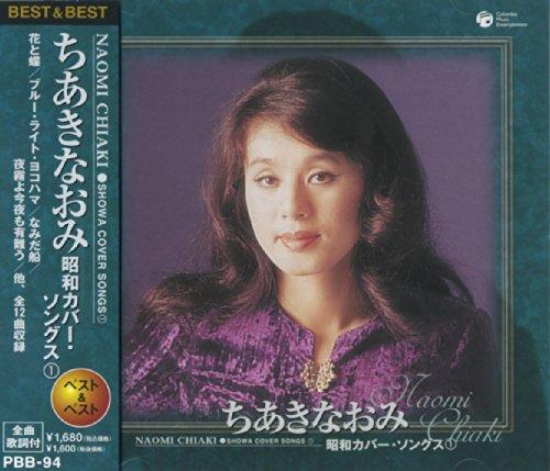ちあきなおみ 昭和 カバー・ソングス PBB-94