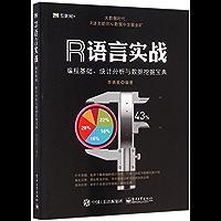 R语言实战:编程基础、统计分析与数据挖掘宝典