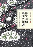 風姿花伝 (日本の古典をよむ)