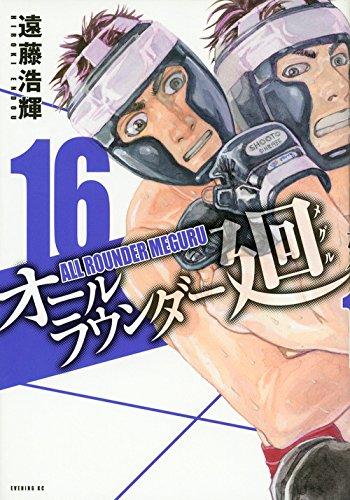 オールラウンダー廻(16) (イブニングKC)