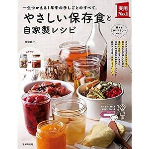 やさしい保存食と自家製レシピ (主婦の友実用No.1シリーズ) [Kindle版]