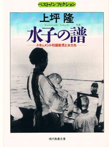 水子の譜(うた)―ドキュメント引揚孤児と女たち (現代教養文庫―ベスト・ノンフィクション)