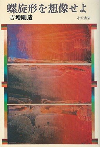 螺旋形を想像せよ (1981年)