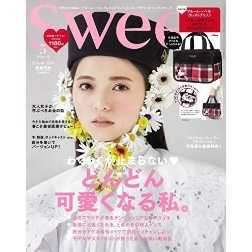 Sweet 2021年 5月号 表紙画像