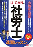 U‐CANの社労士速習レッスン〈2007年版〉