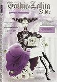 Gothic & Lolita Bible (v. 3)