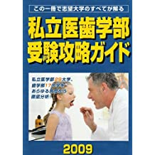 2009 edition private medical dental school exam cheats guide (2008) ISBN: 4877383506 [Japanese Import]
