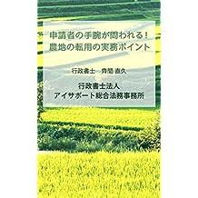 shinseishanoshuwangatowarerunouchitenyounojitsumupoint: nouchitenyouwoshippaishitekoukaishinaitameni (Japanese Edition)