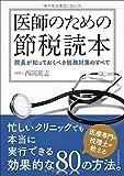 医師のための節税読本【院長が知っておくべき税務対策のすべて】