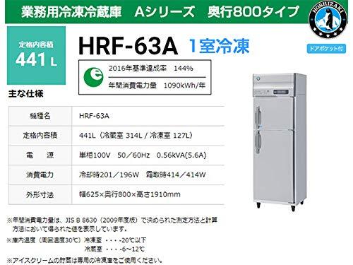 ホシザキ  B07PTXYP4W 奥行800タイプ 1室冷凍 448L Aシリーズ 業務用冷凍冷蔵庫 HRF-63A