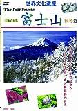 Documentary - Sekai Bunka Isan (World Heritage Site) Shiki Fujisan Aki Fuyu Hen [Japan DVD] CFC-1560