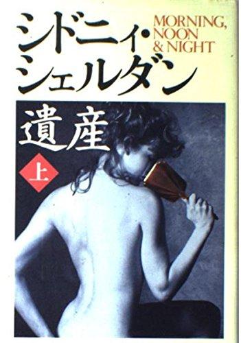 Morning, Noon & Night [In Japanese Language] by Tokuma Shoten Publishing