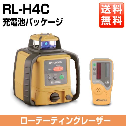 TOPCON ローテーティングレーザー RL-H4C 充電池パッケージ /受光器LS-80L/クランプ付/三脚付  B00BCZX5T0