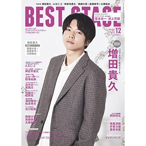 BEST STAGE 2021年 12月号 表紙画像