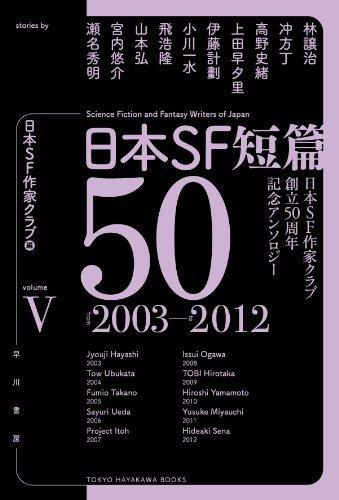 日本SF短篇50 V: 日本SF作家クラブ創立50周年記念アンソロジー (ハヤカワ文庫 JA ニ 3-5)