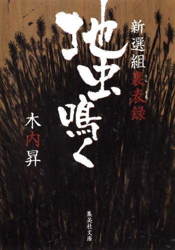 地虫鳴く―新選組裏表録 (集英社文庫)