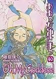 Oh My Goddess! Volume 40 (Oh My Goddess! (Numbered)) by Kosuke Fujishima (2012-01-10)