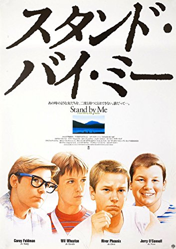 STAND BY ME (1986) Original Authentic Movie Poster - 20x29 - Single-Sided - JAPANESE VERSION - RARE - Will Wheaton - River Phoenix - Corey Feldman - Jerry O'Connell