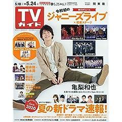 週刊TVガイド 最新号 サムネイル