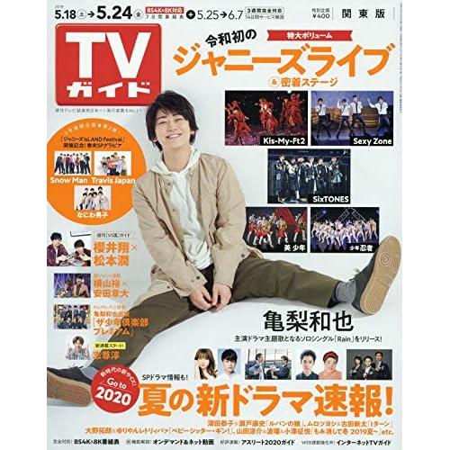 週刊TVガイド 2019年 5/24号 表紙画像