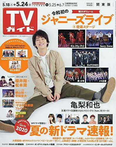 週刊TVガイド 最新号 表紙画像