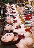 人間牧場2 [DVD]
