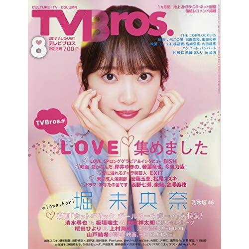 TV Bros. 2019年8月号 表紙画像