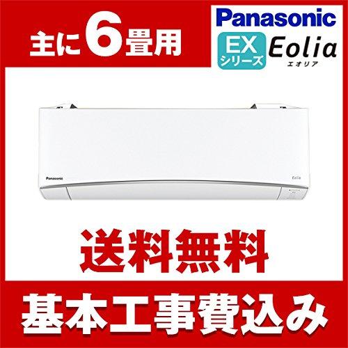 標準設置工事セット PANASONIC CS-228CEX-W セット クリスタルホワイト エオリア EXシリーズ [エアコン(主に6畳用)]